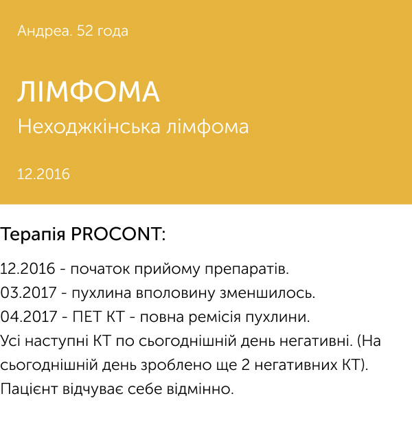 ЛІМФОМА 1