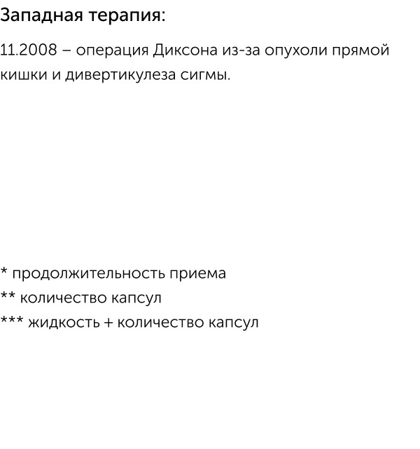 РАК ТОЛСТОЙ КИШКИ 3